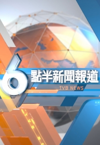 News At 6:30 - 六點半新聞報道
