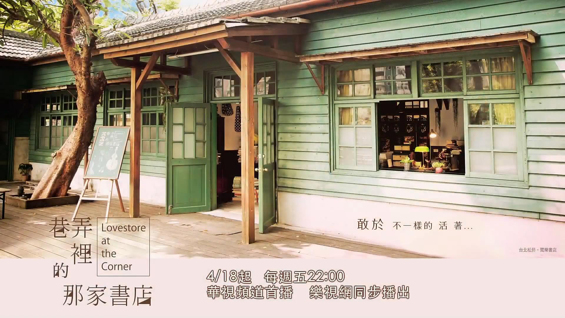 Lovestore at the Corner - 巷弄裡的那家書店