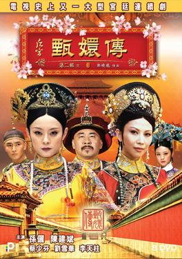 Empresses in the Palace (Cantonese) - 甄嬛傳