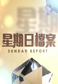 Sunday Report - 星期日檔案
