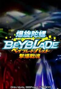 Beyblade Burst - 爆旋陀螺 擊爆戰魂