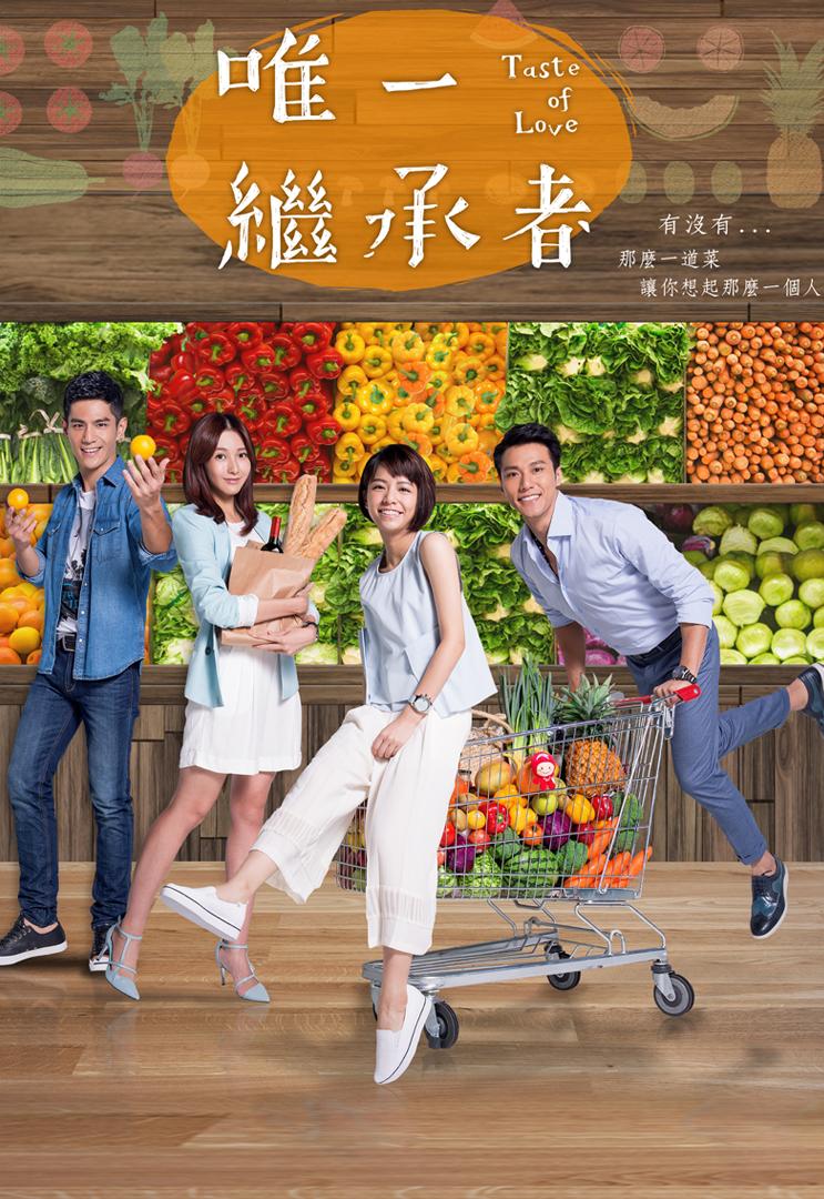Taste of Love (Cantonese) - 唯一繼承者