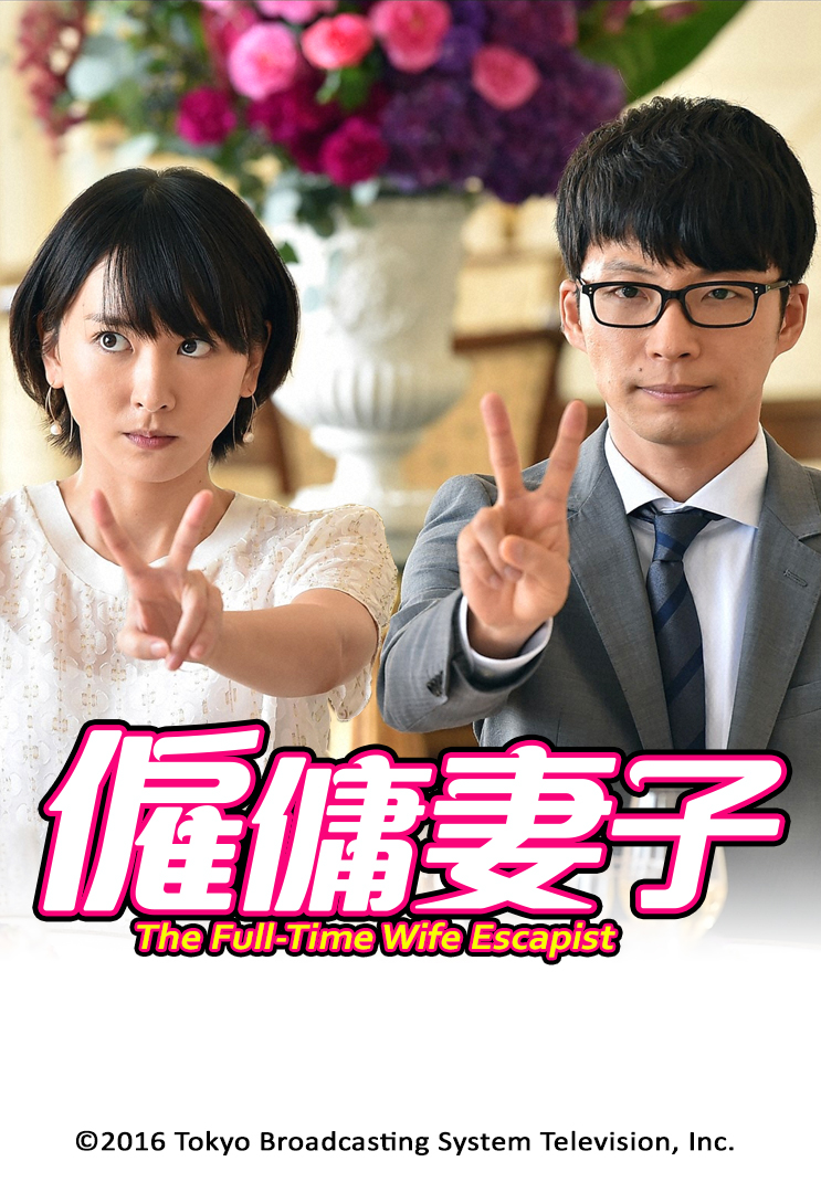 The Full-Time Wife Escapist (Cantonese) - 僱傭妻子