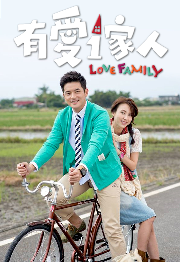 Love Family (Cantonese) - 有愛一家人
