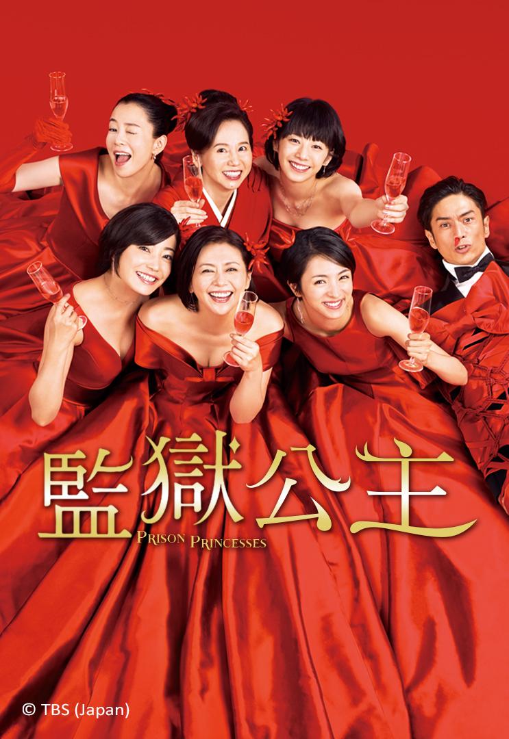 Prison Princesses (Cantonese) - 監獄公主