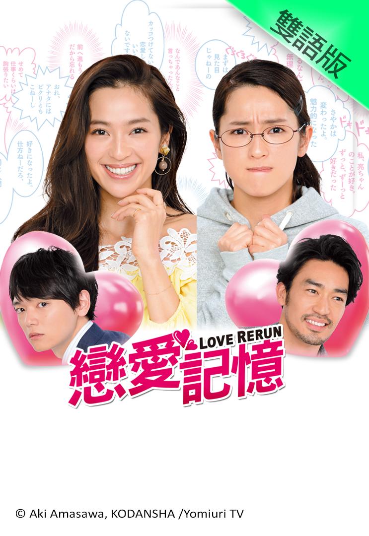Love-rerun (Cantonese) - 戀愛記憶