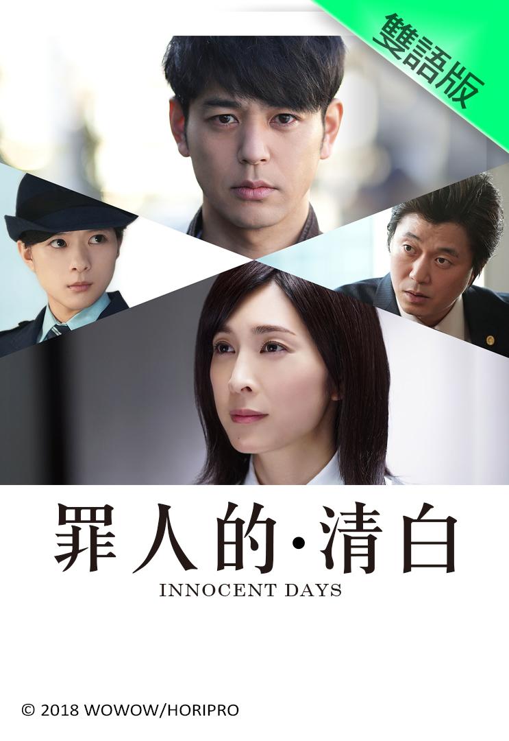 Innocent Days (Cantonese) - 罪人的清白