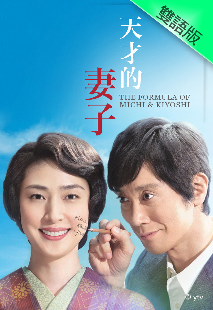 The Formula of Michi & Kiyoshi (Cantonese) - 天才的妻子