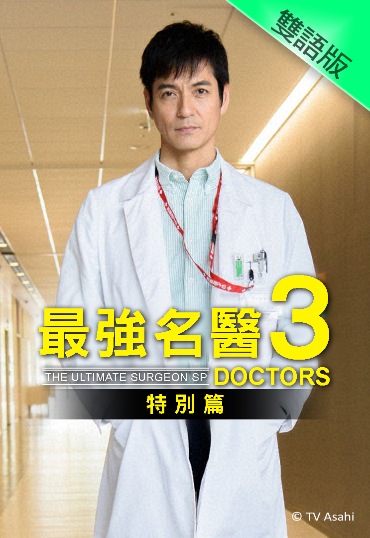 Doctors - The Ultimate Surgeon Special 3 (Cantonese) - 最強名醫3特別篇