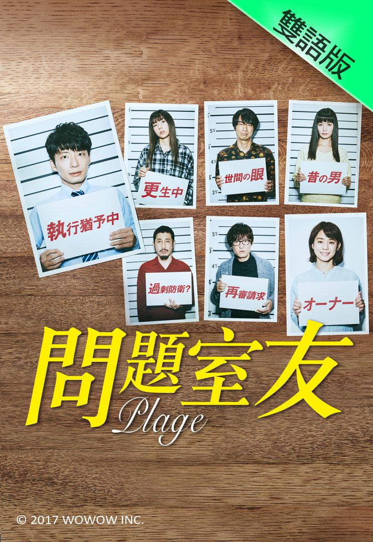 Plage (Cantonese) - 問題室友