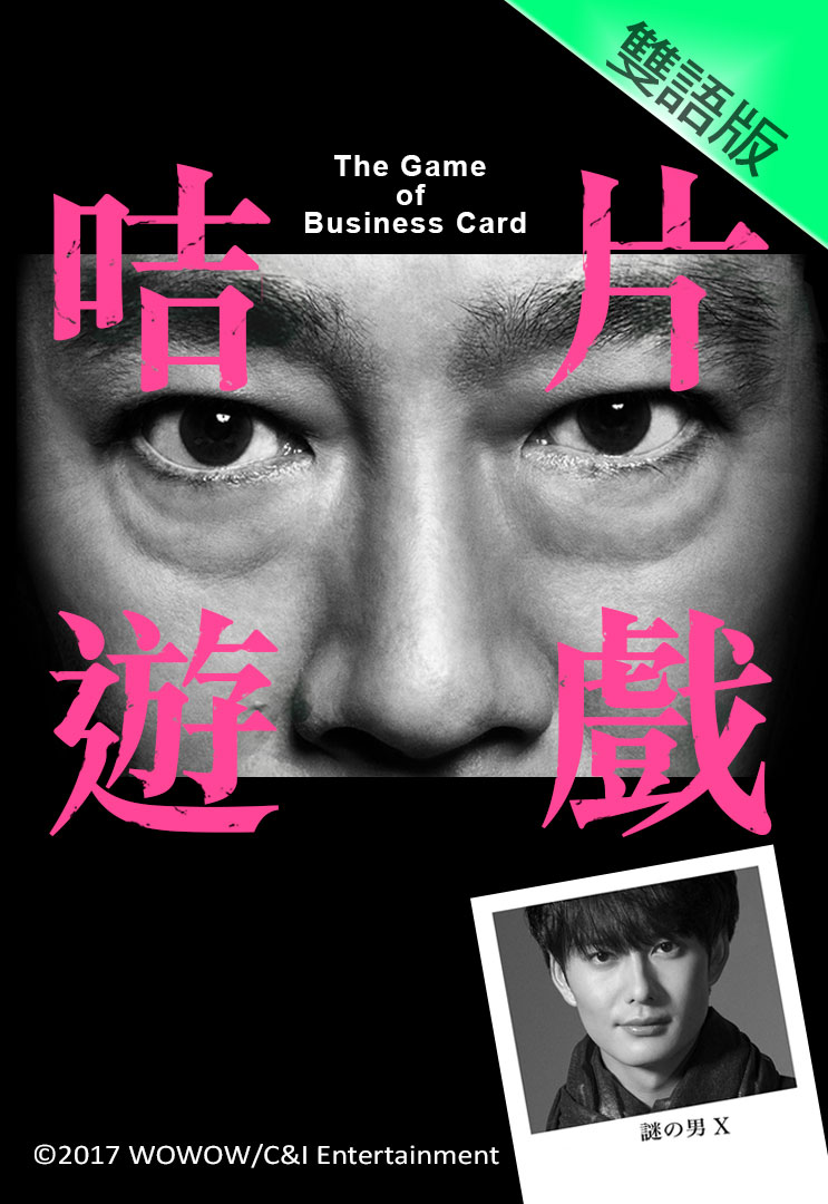 The Game of Business Card (Cantonese) - 咭片遊戲