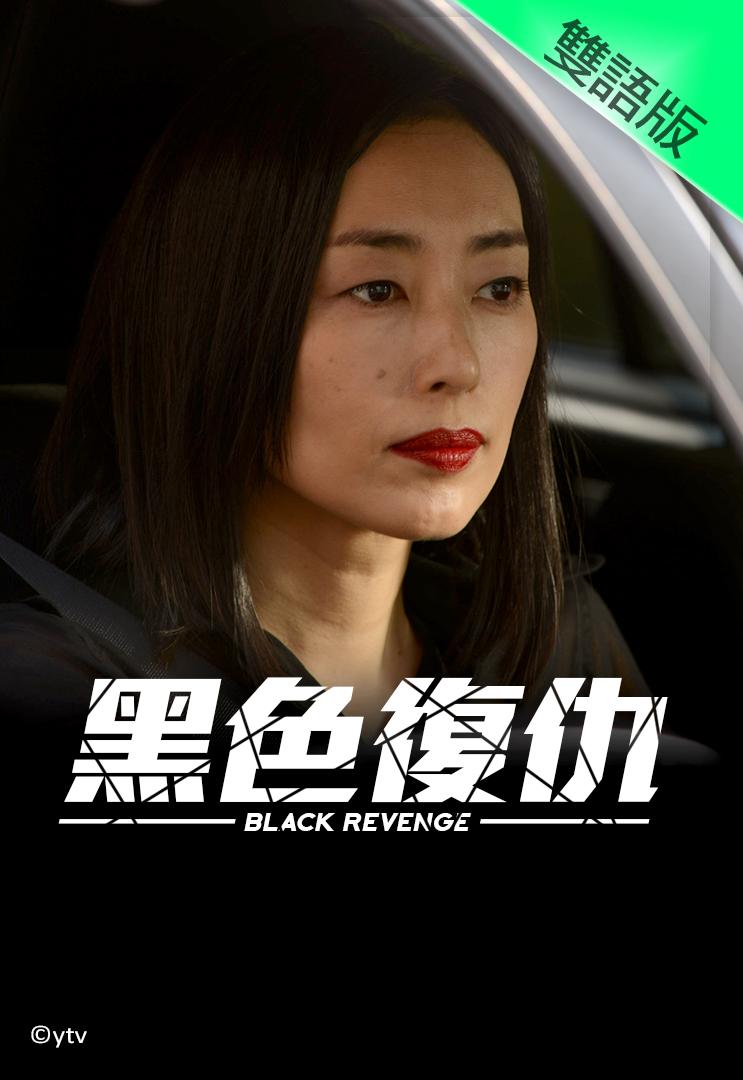 Black Revenge (Cantonese) - 黑色復仇