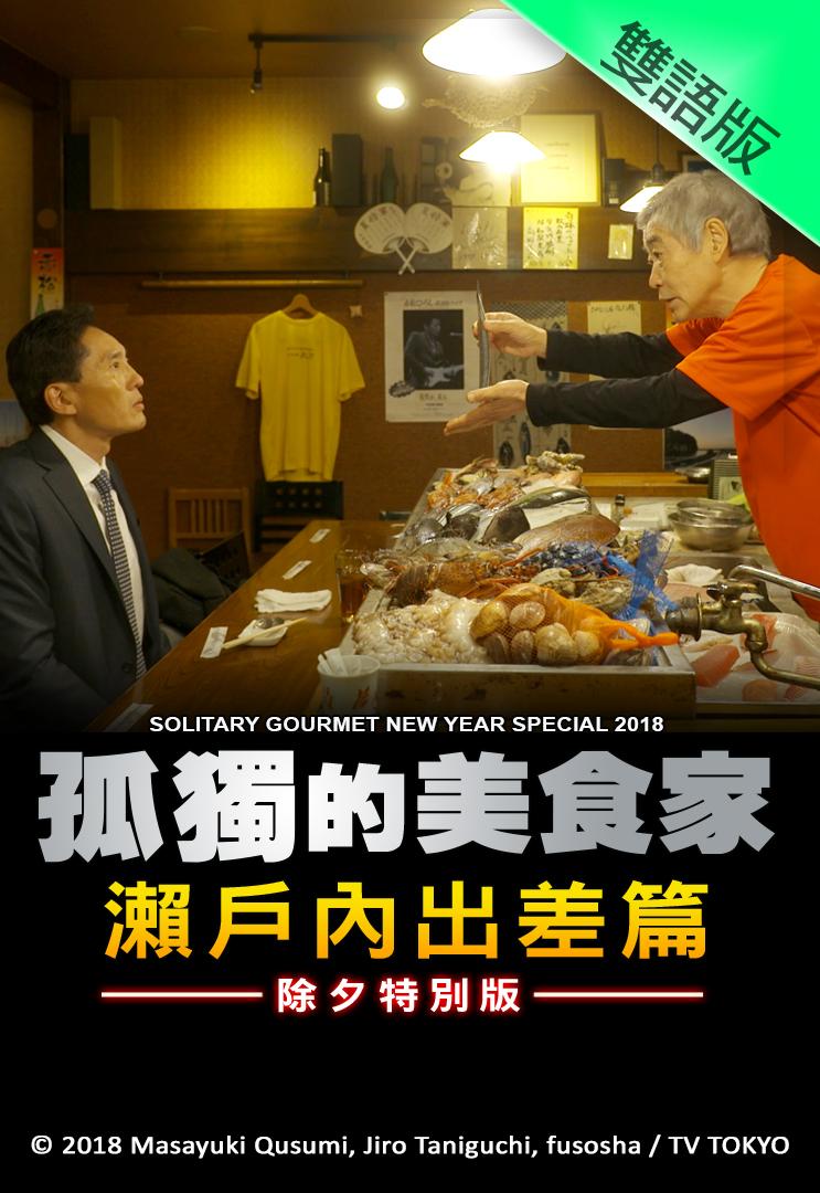 Solitary Gourmet New Year Special 2018 - 孤獨的美食家瀨戶內出差篇 (除夕特別版)
