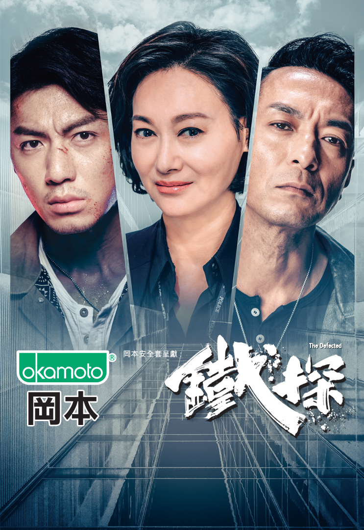 The Defected (TVB Version) - 鐵探