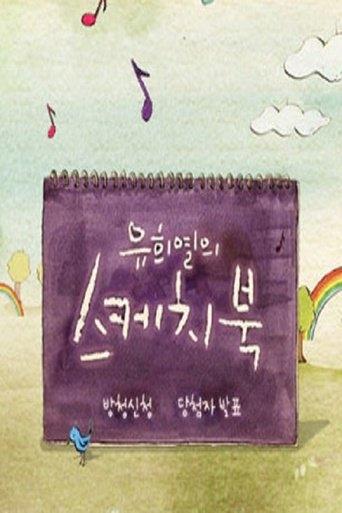 You Hee-yeol's Sketchbook - 유희열의 스케치북