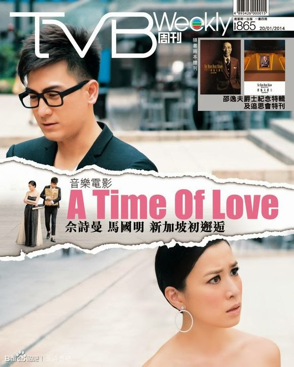 A Time of Love - 愛情來的時候