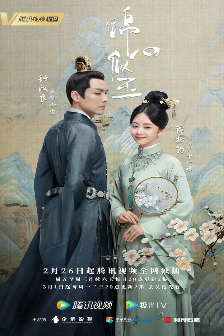 The Sword and the Brocade (Cantonese) - 锦心似玉