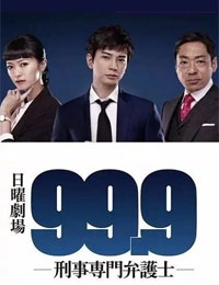 99.9 Criminal Lawyer (Cantonese) - 99.9-刑事専門弁護士