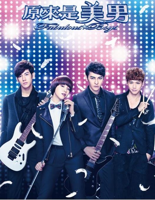 Fabulous Boys (Cantonese) - 原來是美男