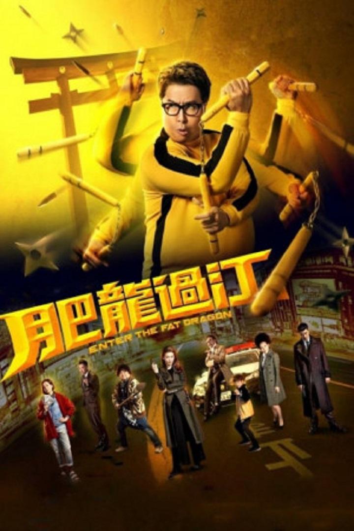 Enter The Fat Dragon 2020 - 肥龍過江