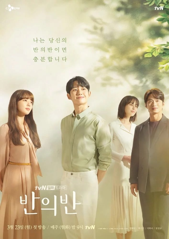 A Piece of Your Mind - 반의 반