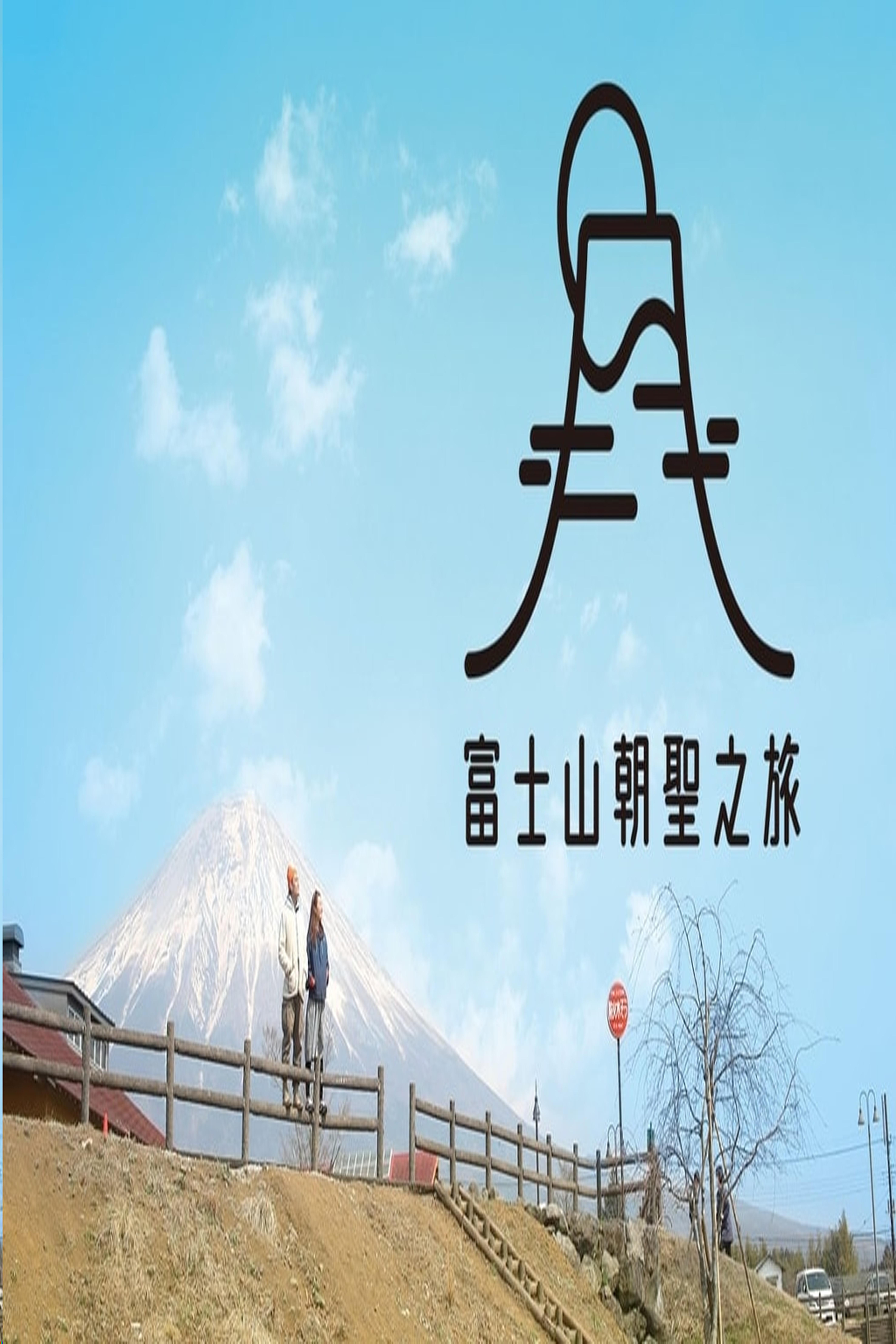 A Wanderlust for Fuji - 富士山朝聖之旅