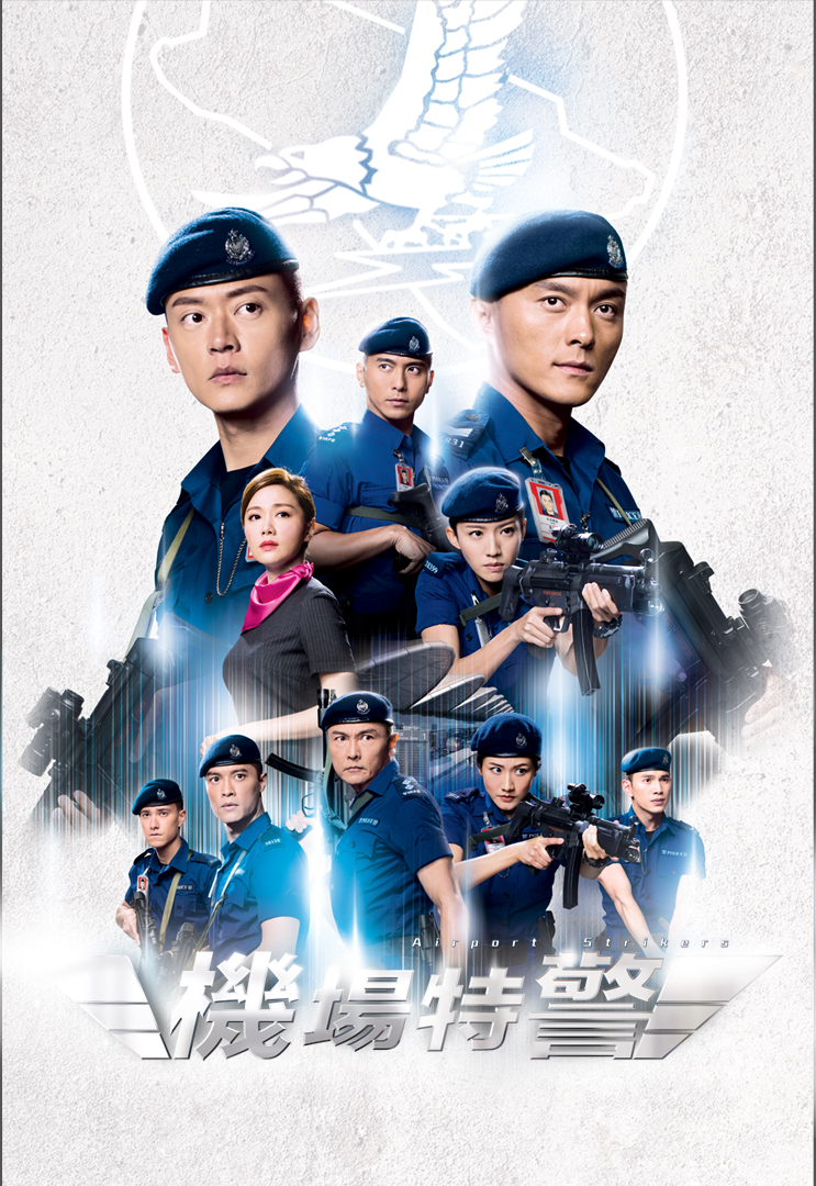 Watch Airport Strikers - 機場特警