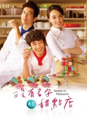 Amour et Patisserie (Cantonese) - 沒有名字的甜點店
