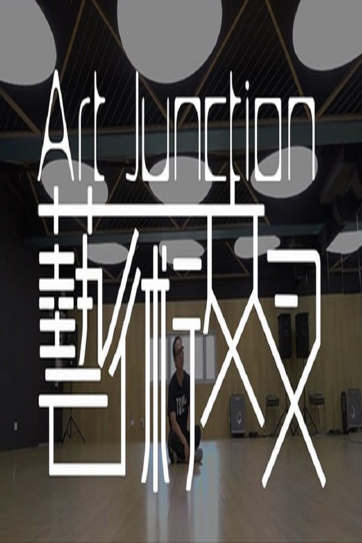 Art Junction - 藝術交叉