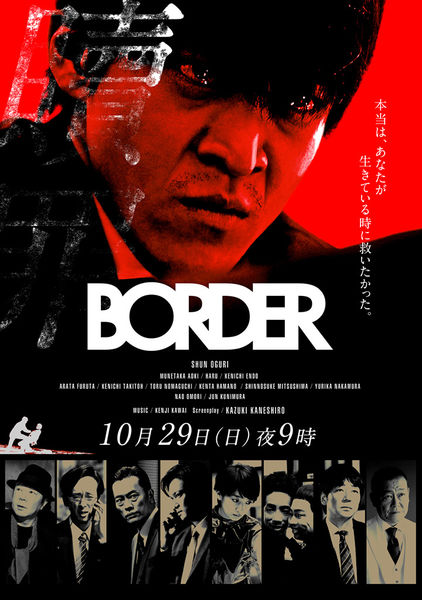 BORDER Redemption (Cantonese) - BORDER 贖罪