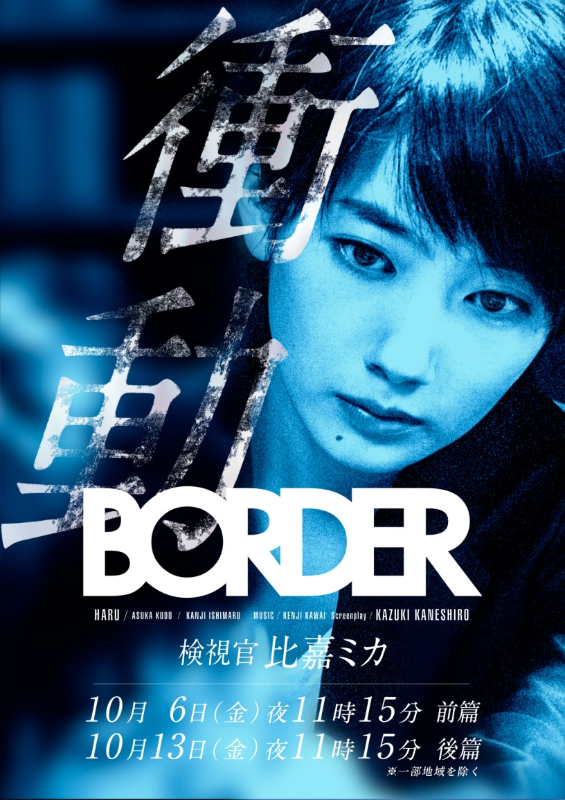 BORDER The Urge - Medical Examiner Mika HIGA (Cantonese) - BORDER 衝動