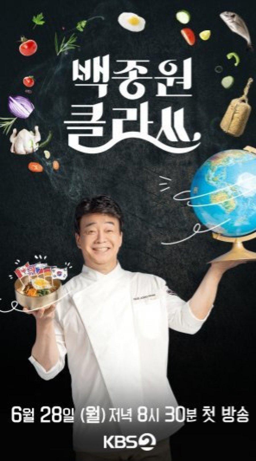 Baek Jong Won's Class (2021) - 백종원 클라쓰