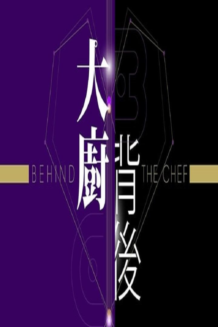 Behind The Chef - 大廚背後