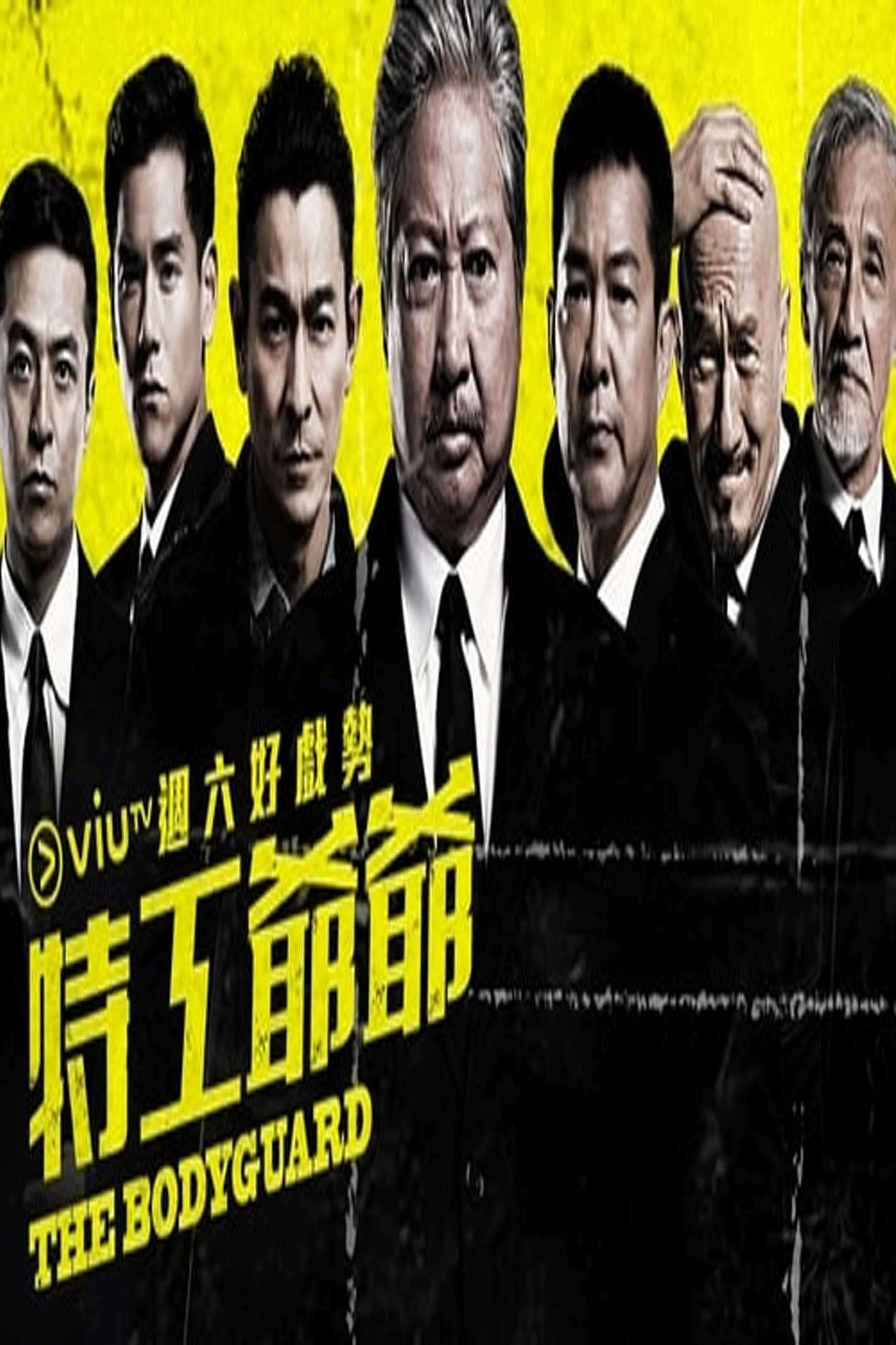 The Bodyguard - 特工爺爺