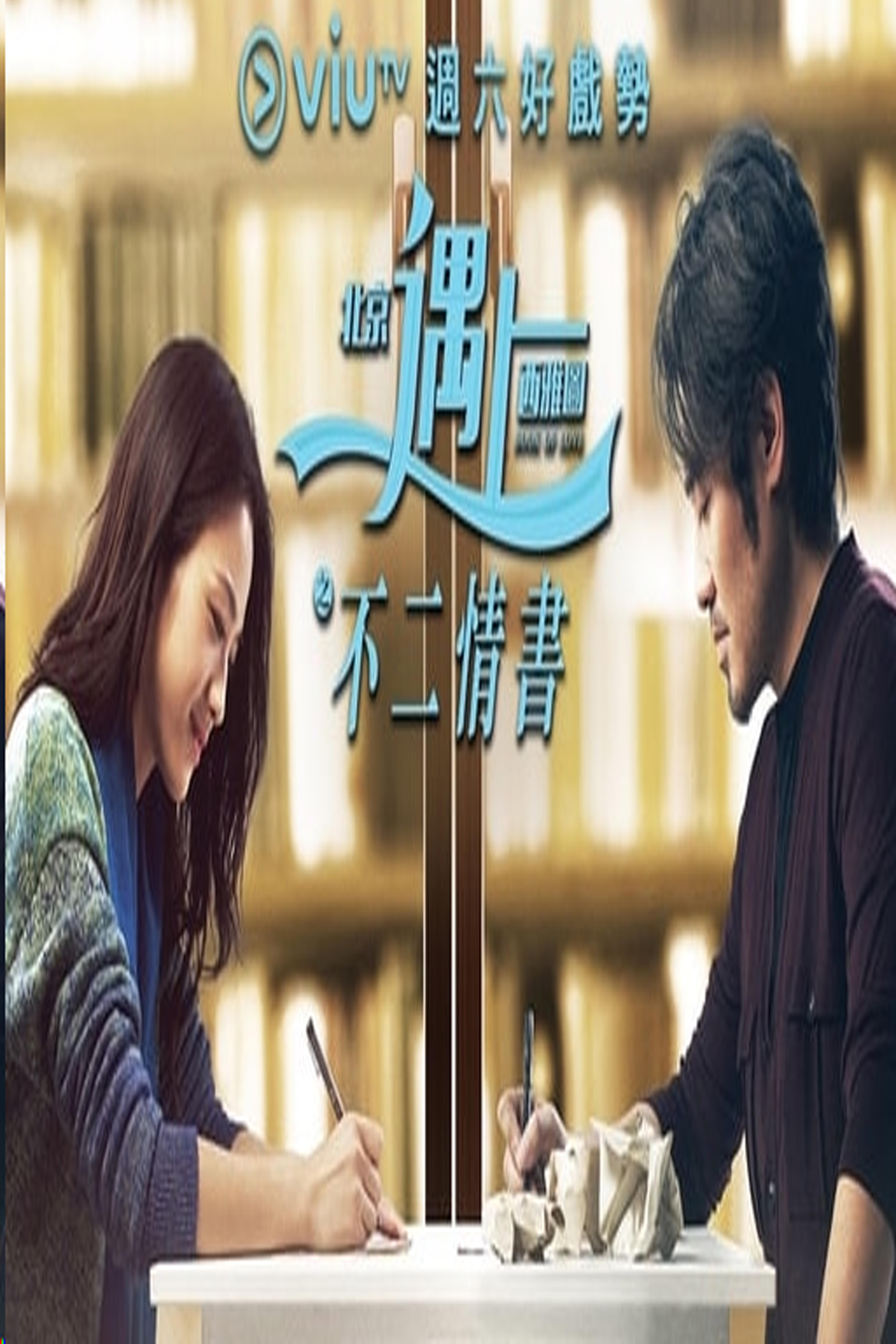 Book of Love - 北京遇上西雅圖之不2情書