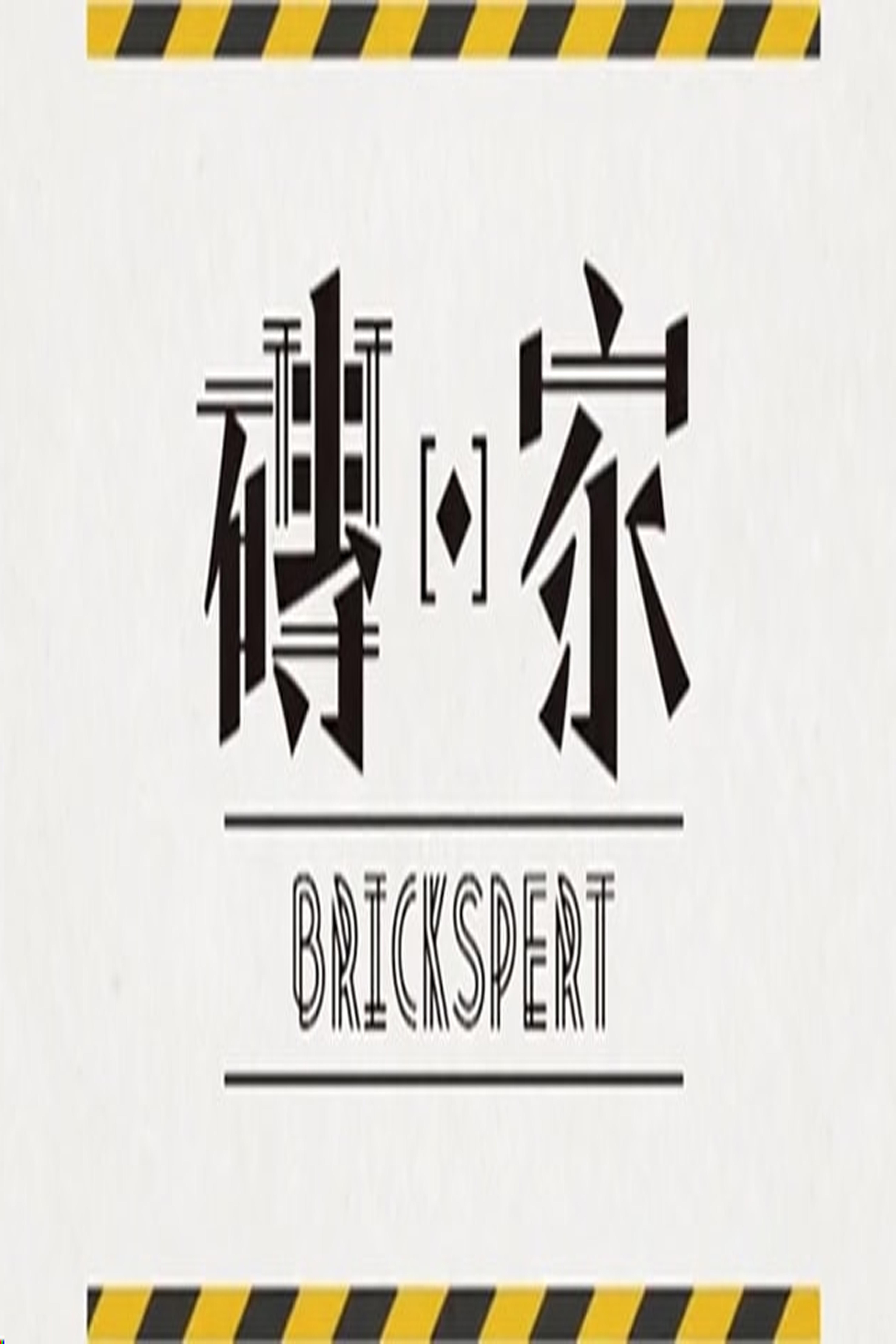 Brickspert S2 - 磚‧家 2