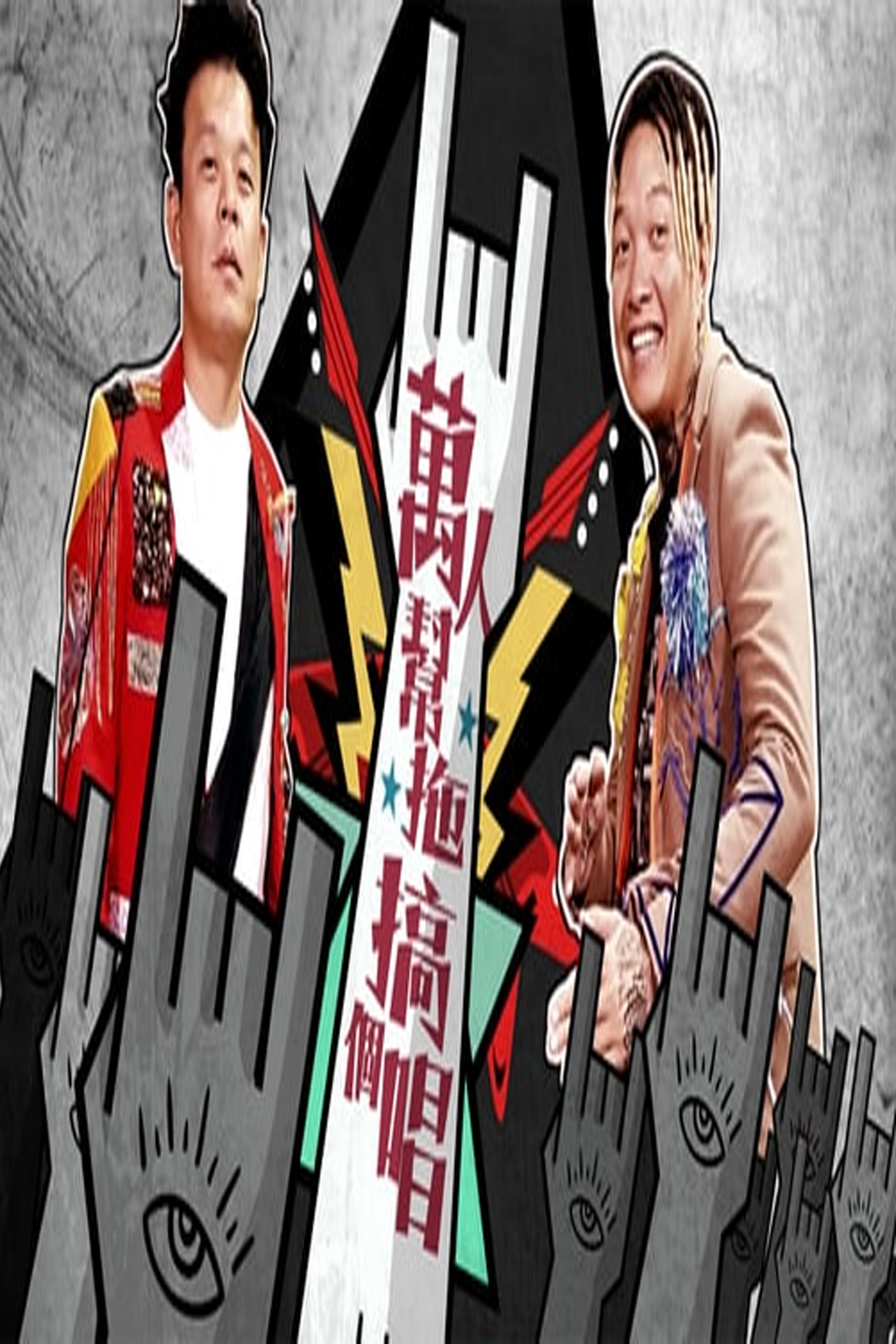 Calling Netizens (Full Version) - 萬人幫拖搞個唱 (足本版)