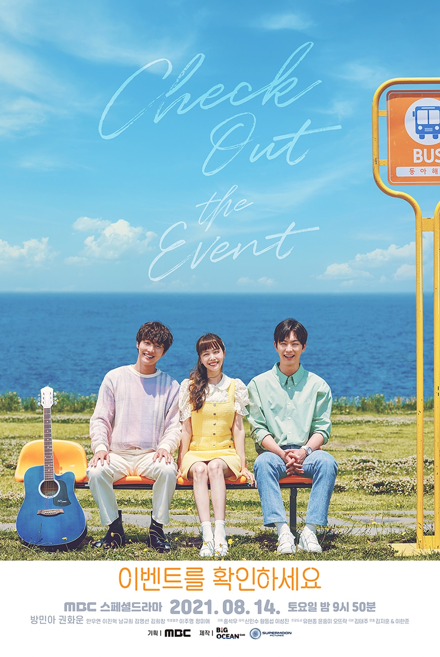 Check Out the Event - 이벤트를 확인하세요