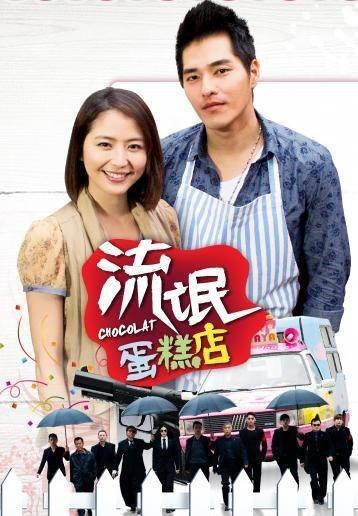 Chocolat (Cantonese) - 流氓蛋糕店