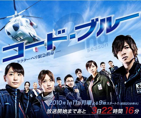 Code Blue 3 (Cantonese) - 緊急救命3