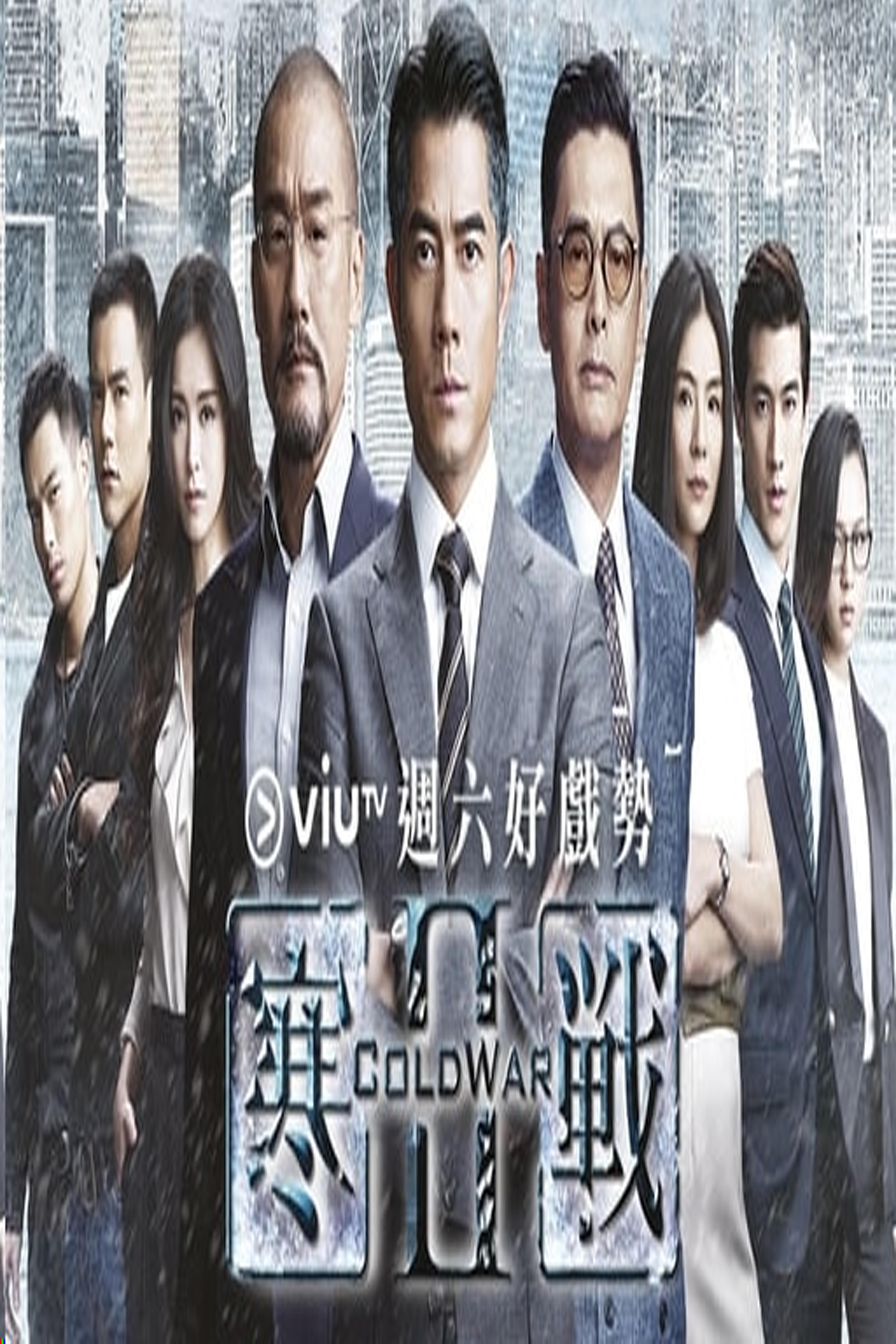 Cold War 2 - 寒戰2