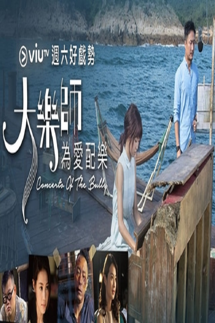 Concerto Of The Bully - 大樂師•為愛配樂