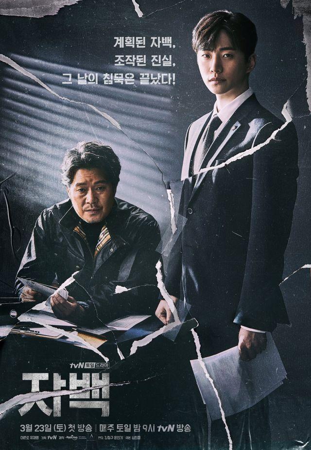Confession - 자백