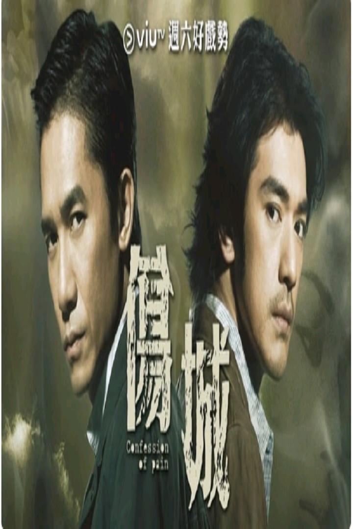 Confession of Pain - 傷城