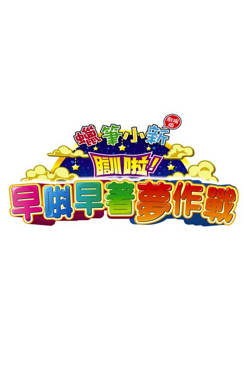 Crayon Shinchan 2016: Bakusui Yumemmy World Daitotsugeki - 蠟筆小新劇場版:瞓啦!早唞早著夢作戰