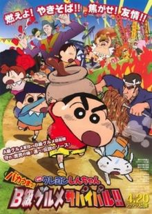 Crayon Shinchan the Movie: Very Tasty! B-class Gourmet Survival!! (Cantonese) - 蠟筆小新劇場版 : 超級美味B級美食大逃亡