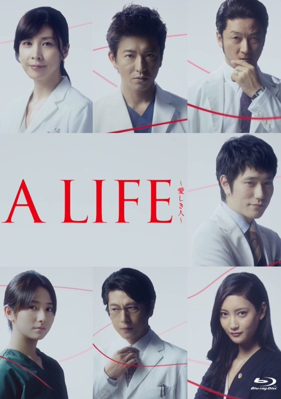 A LIFE: 深愛的人
