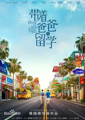 Over The Sea I Come To You - 带着爸爸去留学