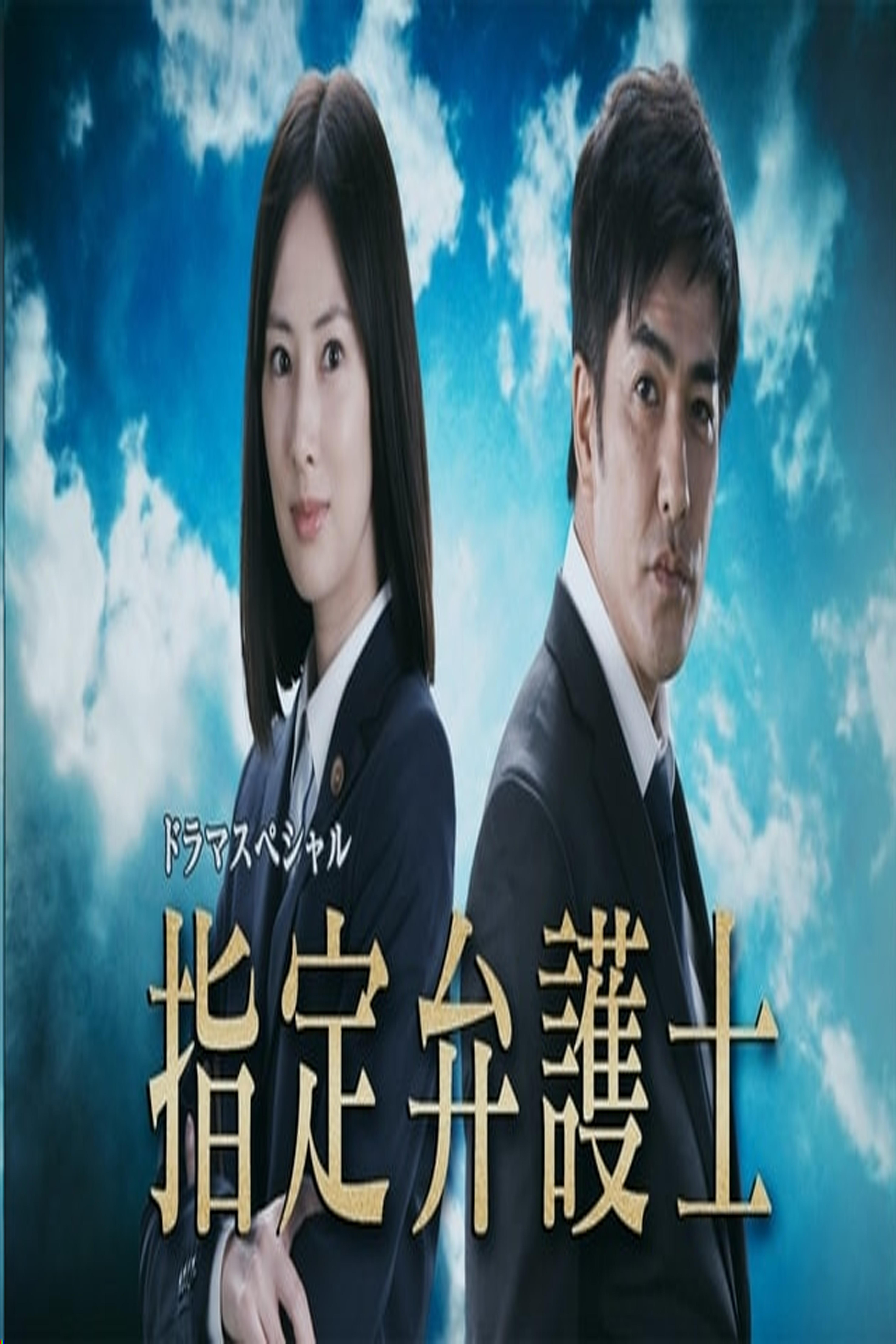 Designated Attorney (Cantonese) - 指定律師