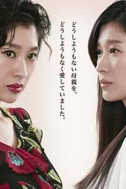 Desperate for Love (Cantonese) - 乞愛的人